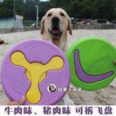 牛肉味寵物飛盤 可拆卸邊牧德牧中大型犬訓練狗飛盤金毛戶外玩具