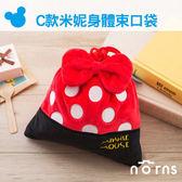 【C米妮身體束口袋】Norns 米老鼠 Minnie 迪士尼DISNEY正版卡通絨毛束口袋 拍立得