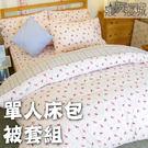 單人床包被套組三件組/100%精梳棉-粉玫瑰【大鐘印染、台灣製造】#寢國寢城 #精梳純綿