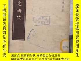 二手書博民逛書店溫病之研究(皇漢醫學叢書)(含罕見稅)Y14638 源元凱 人民