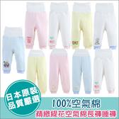 童裝褲子純棉睡褲-居家服日本提花空氣棉肚圍高腰褲-JoyBaby