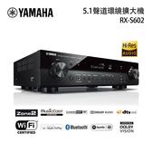 【天天限時】YAMAHA 山葉 RX-S602 5.1聲道環繞擴大機 可外加無線環繞揚聲器 原廠公司貨