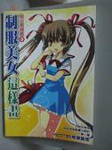 【書寶二手書T5/藝術_WEG】動手畫漫畫 09-制服美女這樣畫_尾澤直志