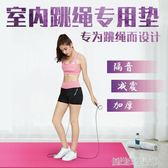 室內跳繩隔音減震墊子加厚防滑運動靜音家用地板專用健身瑜伽墊 優樂美YDL