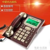 中諾C127 歐式復古家用辦公電話機 古典家居創意仿古固定電話座機 有緣生活館