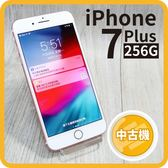 【中古品】iPhone 7 PLUS 256GB