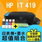 【印表機+墨水登錄送好禮組】HP InkTank Wireless 419 超印量無線相片連供事務機+M0H54AA~M0H57AA原廠1黑3彩