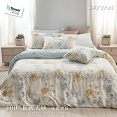 《DUYAN 竹漾》100%天絲雙人四件式鋪棉兩用被床包組-甜醉詩音