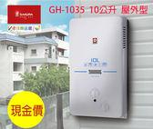 櫻花熱水器GH-1035/GH1035/安裝費、材料費另收/安裝限基隆台北新北(林口、三峽、鶯歌收跨區費)