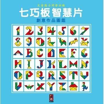 七巧板智慧片 創意作品圖鑑  (購潮8)