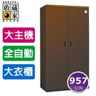 收藏家 957公升 大型平衡全自動除濕電子防潮箱 HD-1500M