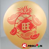 【大倫氣球】新春氣球 珍珠 紅、金色氣球- 旺旺萊 10吋 單面印刷 單顆 春節 過年 新春 春酒