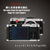 (BEAGLE)鋼化玻璃螢幕保護貼 Leica X1/X2/X-E(Typ102) 專用-可觸控-抗指紋油汙-耐刮硬度9H-防爆-台灣製