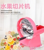 檸檬切片機水果切片機手動切片器多功能商用家用土豆片切水果神器YXS『交換禮物』