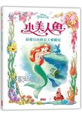 小美人魚:最愛自由的公主愛麗兒