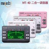 Musedo MT-40 吉他 電子 調音器 鋼琴 節拍器 通用 校音器多色小屋