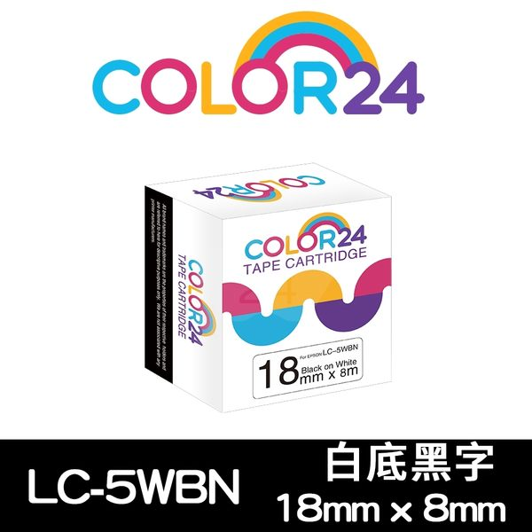 【COLOR 24】for EPSON LC-5WBN / LK-5WBN 一般系列白底黑字相容標籤帶(寬度18mm) /適用 LW-K400/LW-200KT/LW-220DK