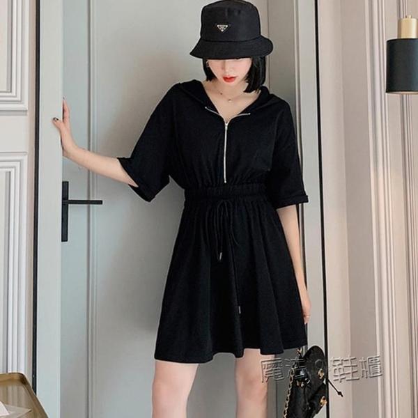 大碼女裝連身裙女夏裝休閒連帽裙子短袖拉鏈收腰顯瘦赫本風小黑裙 魔法鞋櫃