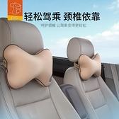 汽車頭枕 GiGi汽車頸枕記憶棉頭枕四季車用座椅護頸骨頭枕透氣車載頭靠枕頭 【米家】