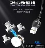 磁吸充電線 多功能磁吸數據線蘋果安卓type-c三合一華為多頭手機充電器線通用