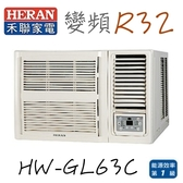【HERAN 禾聯】6.3KW 9-12坪 變頻窗型冷氣《HW-GL63C》全機3年主機板7年壓縮機10年保固