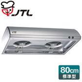 喜特麗 JTL 標準型圓弧流線排油煙機-不鏽鋼色 80cm JT-1331M 含基本安裝配送