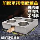 不銹鋼帶蓋糖盅調味盒商用調料盒帶勺商用棉花糖機好搭檔商業用品 mks宜品