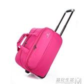 旅行包女行李包男大容量拉桿包韓版手提包休閒摺疊登機箱包旅行袋 聖誕節全館免運