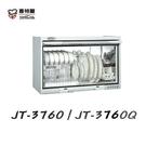 【甄禾家電】喜特麗JTL 懸掛式烘碗機  JT-3760   限送大台北 JT3760  60公分 白色 烘碗機 小空間用