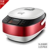 電飯煲 110V伏電飯煲3L500W2-3人全自動智慧廚房小家電器多功能預約方鍋 MKS極速出貨