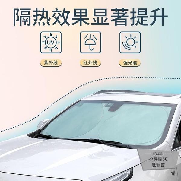 汽車遮陽擋遮陽板防曬隔熱布遮陽神器前擋風玻璃遮陽簾防曬遮陽罩【小檸檬3C】
