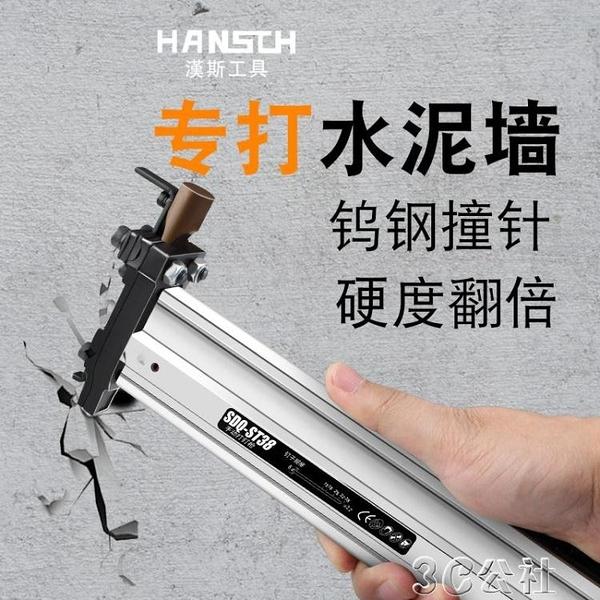 釘槍 st38手動鋼釘槍 混凝土水泥釘墻線槽專用射釘槍木工工具訂槍 3C公社YYP