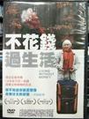挖寶二手片-0B07-244-正版DVD-電影【不花錢過生活 無海報】-14年不花一毛錢 以物易物的生活(直購價