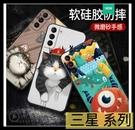 【萌萌噠】三星 S21+ S20+ S21 Ultra 文藝彩繪磨砂 卡通塗鴉 超薄防指紋 全包矽膠軟殼 手機殼