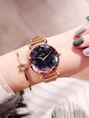 新品秒殺2019新款網紅星空手錶女士抖音同款時尚潮流學生韓版女防水石英錶