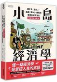 小島經濟學:關於魚(金錢)、漁網(資本)、儲蓄及借貸的經濟寓言 【插畫圖解珍藏版