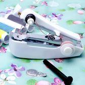 縫紉機家用手持迷你縫紉機便攜式小型多功能手動封口機微型縫衣機【一周年店慶限時85折】