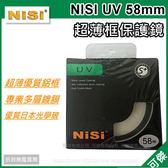 NISI 耐司 專業級 超薄UV保護鏡 S+  58mm 減少暗角 阻隔紫外線可傑有限公司