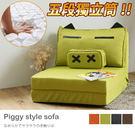 沙發 獨立筒 日式 �Y0117�可愛豬...