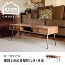 【Amos】輕工業復古風椎腳120公分矮茶几桌+兩抽