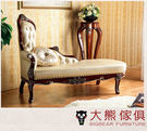 【大熊傢俱】RE803 新古典躺椅 歐式 貴妃椅 皮沙發 床尾椅 沙發床 休閒椅 右貴妃