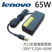 LENOVO 高品質 65W USB 變壓器 Lenovo ThinkPad Edge  E440 E431 E431 627758U E431 62775AU E431 62775CU E431 62775GU