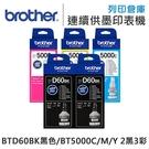 Brother 2黑3彩組 BTD60BK+BT5000C+M+Y 原廠盒裝墨水/適用DCP-T310/DCP-T510W/DCP-T520W/DCP-T710W
