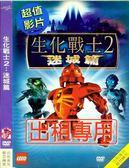 【百視達2手片】生化戰士2 迷城篇  (DVD)