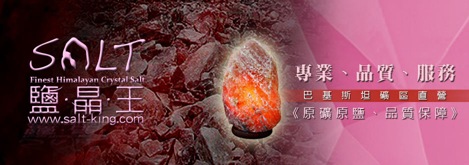 salt-king-imagebillboard-e81dxf4x0938x0330-m.jpg
