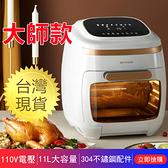 現貨 比依110V臺灣空氣烤箱全自動大容量空氣炸鍋新品特價智能空氣炸機 快速出貨 可開發票