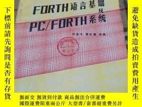 二手書博民逛書店罕見FORTH語言基礎及PC FORTH系統Y210692 齊國