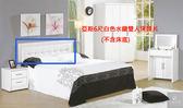 【凱耀家居】亞斯6尺白色水鑽雙人床頭片 101-073-2