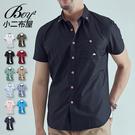 男襯衫 質感排釦修身職人口袋短襯(M~XL賣場)【NZ730001】