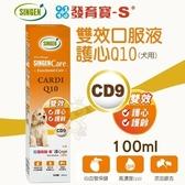 *WANG*SINGEN發育寶-S CD9雙效口服液-護心Q10 100ml.專為犬用心血管保健.犬營養品